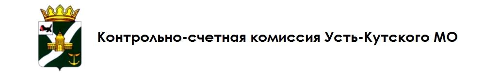 Контрольно-счетная комиссия Усть-Кутского МО